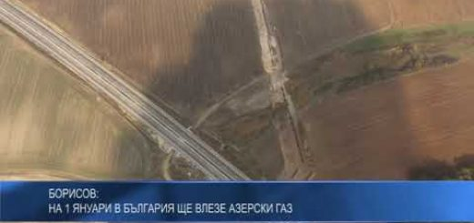 Борисов: На 1 януари в България ще влезе азерски газ