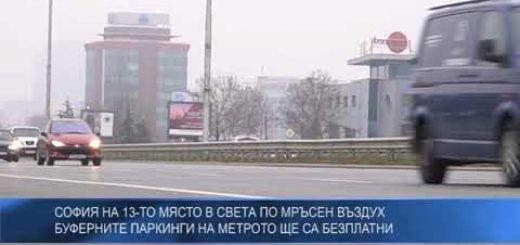 София на 13-то място в света по мръсен въздух, буферните паркинги на метрото ще са безплатни
