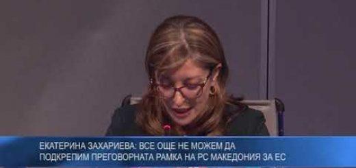 Екатерина Захариева: Все още не можем да подкрепим прeговорната рамка на РС Македония за ЕС