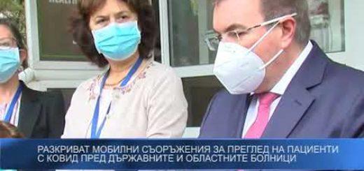 Разкриват мобилни съоръжения за преглед на пациенти с ковид пред държавните и областните болници