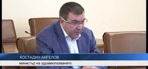 Спешно съвещание на министри – осигурени са всички лекарства