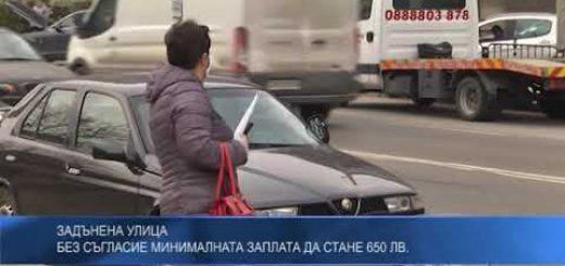 Задънена улица – без съгласие минималната заплата да стане 650 лв.