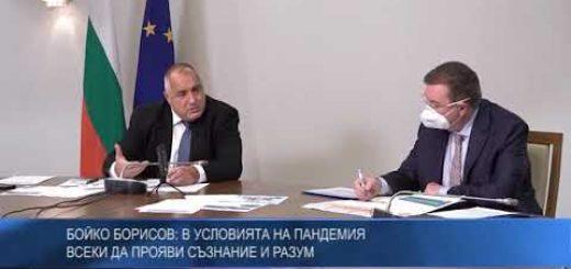 Бойко Борисов: В условията на пандемия всеки да прояви съзнание и разум