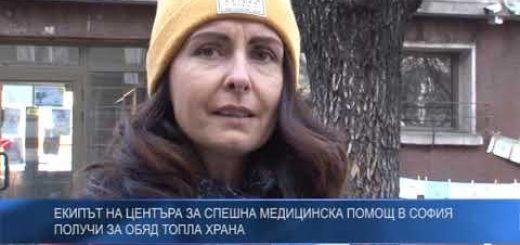 Екипът на Центъра за спешна медицинска помощ в София получи за обяд топла храна