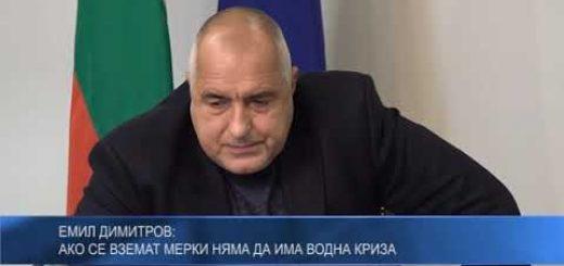 Емил Димитров : Ако се вземат мерки няма да има водна криза
