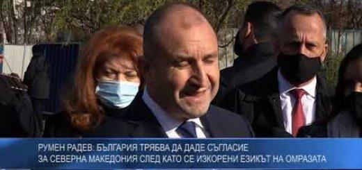 Румен Радев: България трябва да даде съгласие за Северна Македония, след като се изкорени езикът на омразата