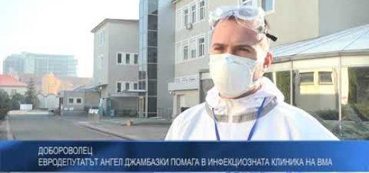 Добороволец: Евродепутатът Ангел Джамбазки помага в инфекциозната клиника на ВМА