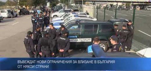 Въвеждат нови ограничения за влизане в България от някои страни