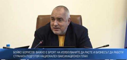 Бойко Борисов: Важно е броят на излекуваните да расте и бизнесът да работи, страната подготвя национален ваксинационен план