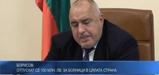 Борисов: Отпускат се 100 млн. лв. за болници в цялата страна