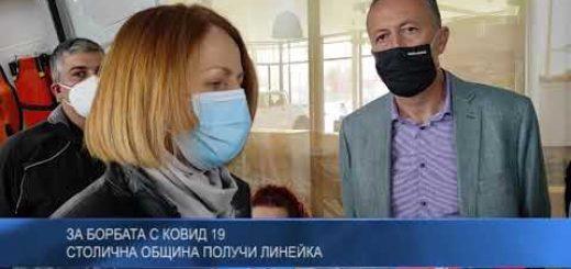 За борбата с КОВИД -19 Столична община получи линейка