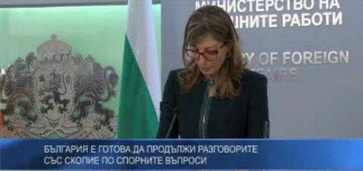 България е готова да продължи разговорите със Скопие по спорните въпроси