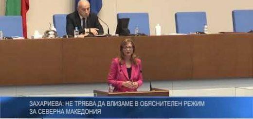 Захариева : Не трябва да влизаме в обяснителен режим за Северна Македония