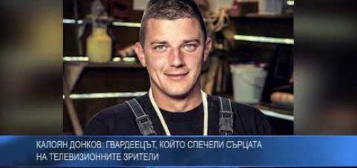 Калоян Донков: Гвардеецът, който спечели сърцата на телевизионните зрители
