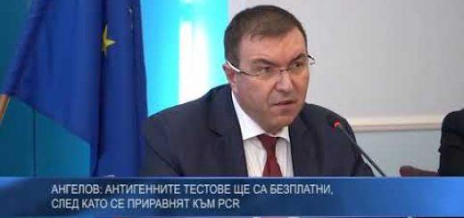 Ангелов: Антигенните тестове ще са безплатни, след като се приравнят към PCR