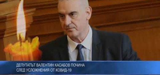 Депутатът Валентин Касабов почина след усложнения от КОВИД-19