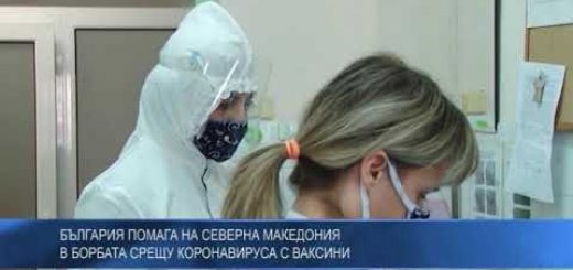 България помага на Северна Македония в борбата срещу коронавируса с ваксини