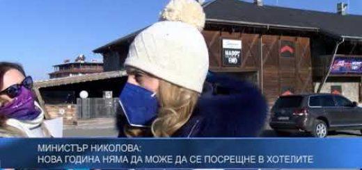 Министър Николова: Нова година няма да може да се посрещне в хотелите