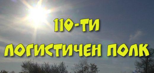 110-logisti4en_polk