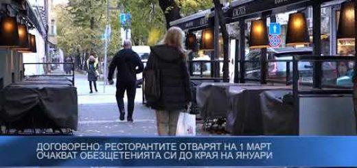 Договорено: Ресторантите отварят на 1 март, очакват обезщетенията си до края на януари