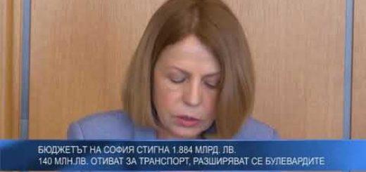 Бюджетът на София стигна 1.884 млрд. лв. – 140 млн. лв. отиват за транспорт, разширяват се булевардите