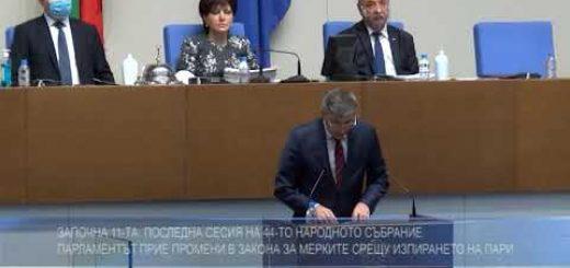 Започна 11-та последна сесия на 44-то Народното събрание – парламентът прие промени в Закона за мерките срещу изпирането на пари