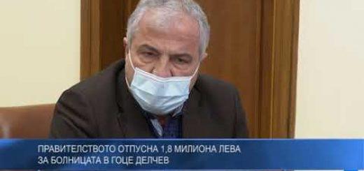 Правителството отпусна 1,8 милиона лева за болницата в Гоце Делчев