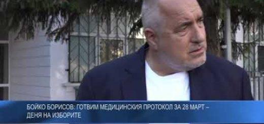 Бойко Борисов: Готвим медицинския протокол за 28 март – деня на изборите