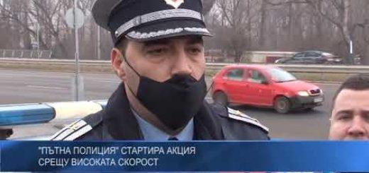 """""""Пътна полиция"""" стартира акция срещу високата скорост"""