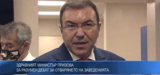 Здравният министър призова за разумен дебат за отварянето на заведенията