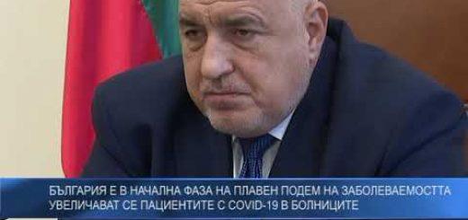 България е в начална фаза на плавен подем на заболеваемостта, увеличават се пациентите с Covid-19 в болниците