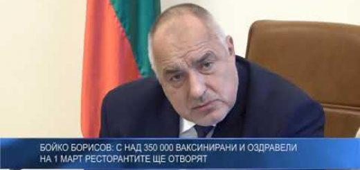 Бойко Борисов: С над 350 000 ваксинирани и оздравели на 1 март ресторантите ще отворят