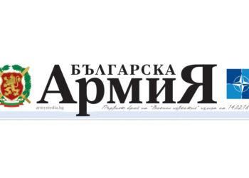 Вестник Българска Армия