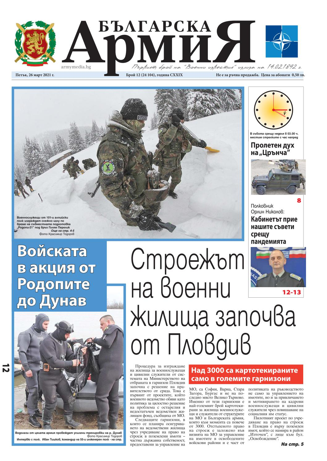 https://armymedia.bg/wp-content/uploads/2021/03/01.page1_-141.jpg