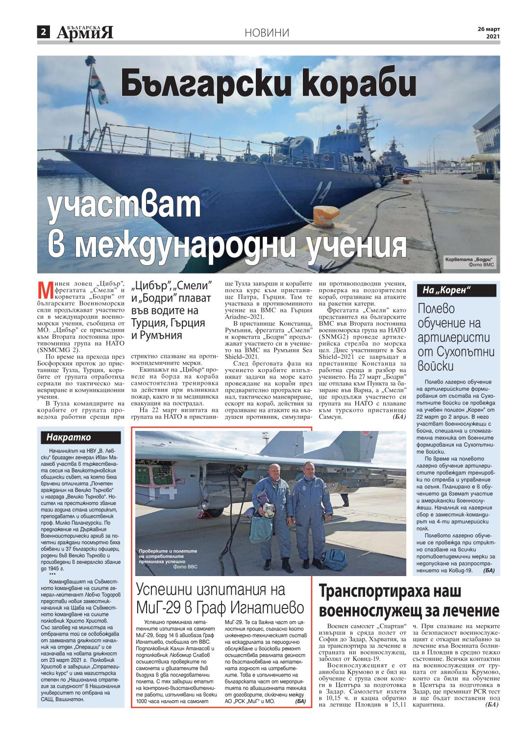 https://armymedia.bg/wp-content/uploads/2021/03/02.page1_-152.jpg