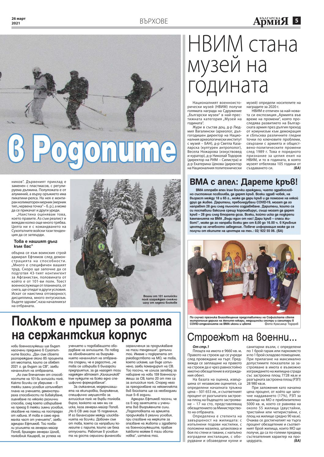 https://armymedia.bg/wp-content/uploads/2021/03/05.page1_-152.jpg