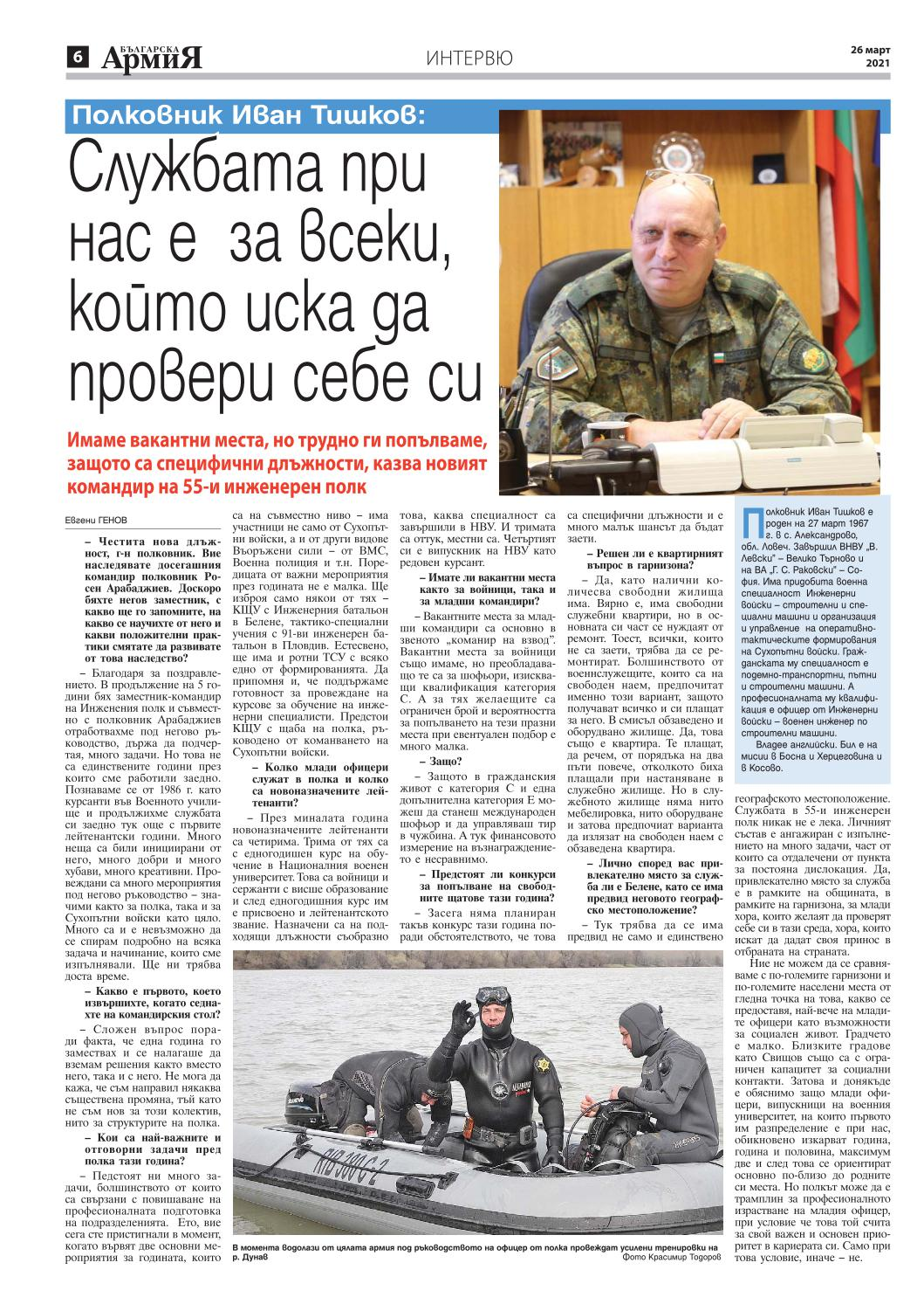 https://armymedia.bg/wp-content/uploads/2021/03/06.page1_-154.jpg