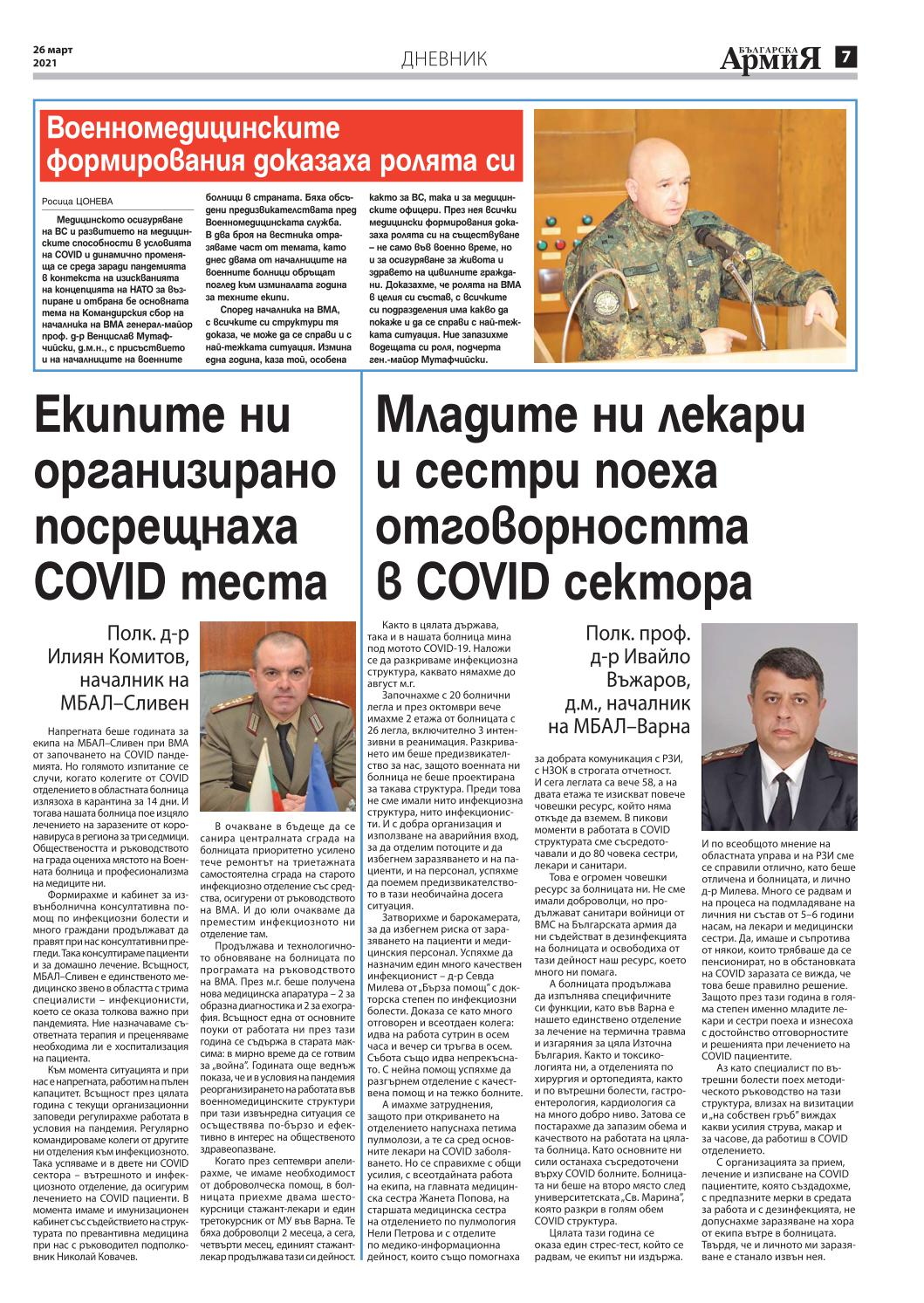 https://armymedia.bg/wp-content/uploads/2021/03/07.page1_-153.jpg