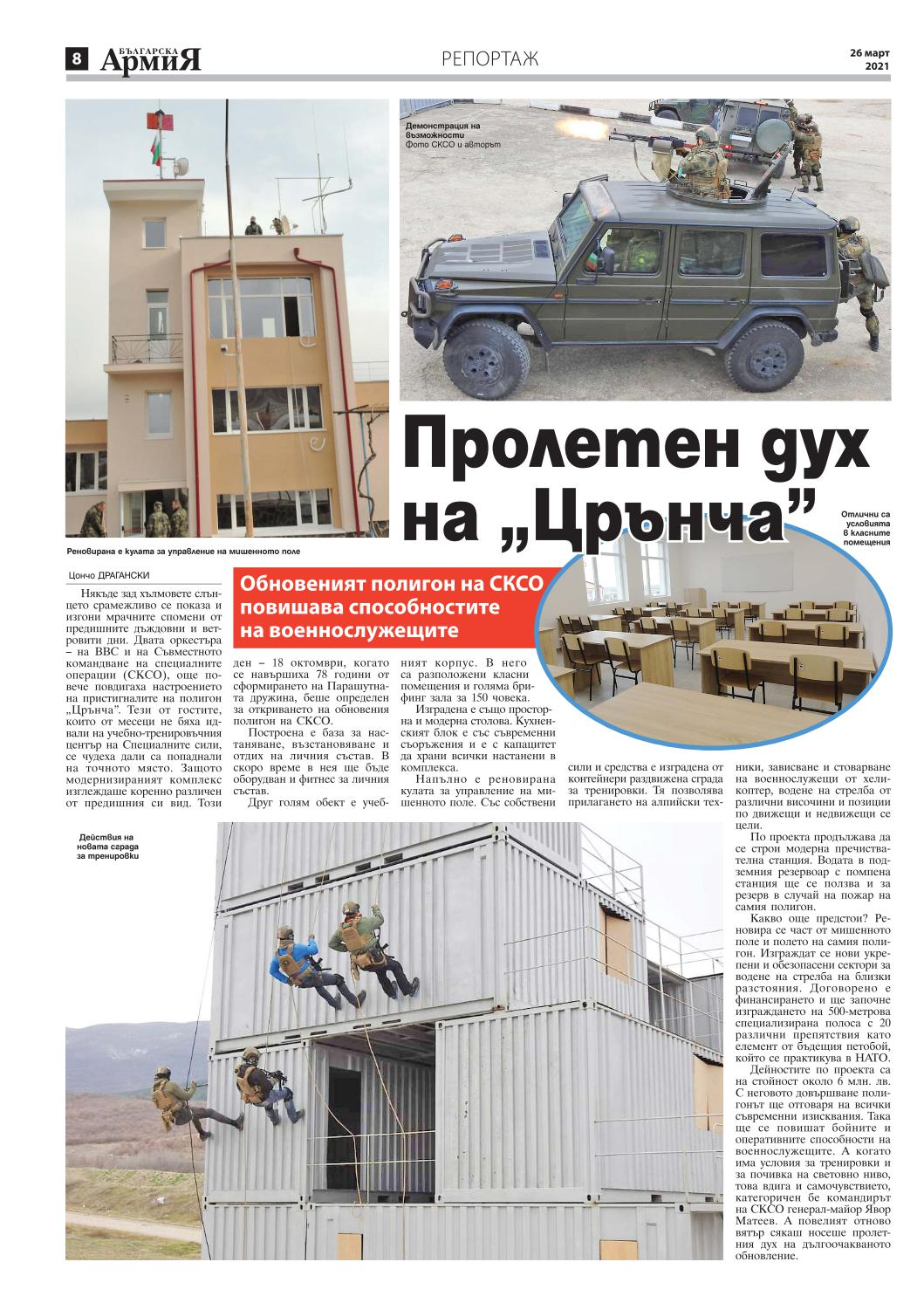 https://armymedia.bg/wp-content/uploads/2021/03/08.page1_-153.jpg