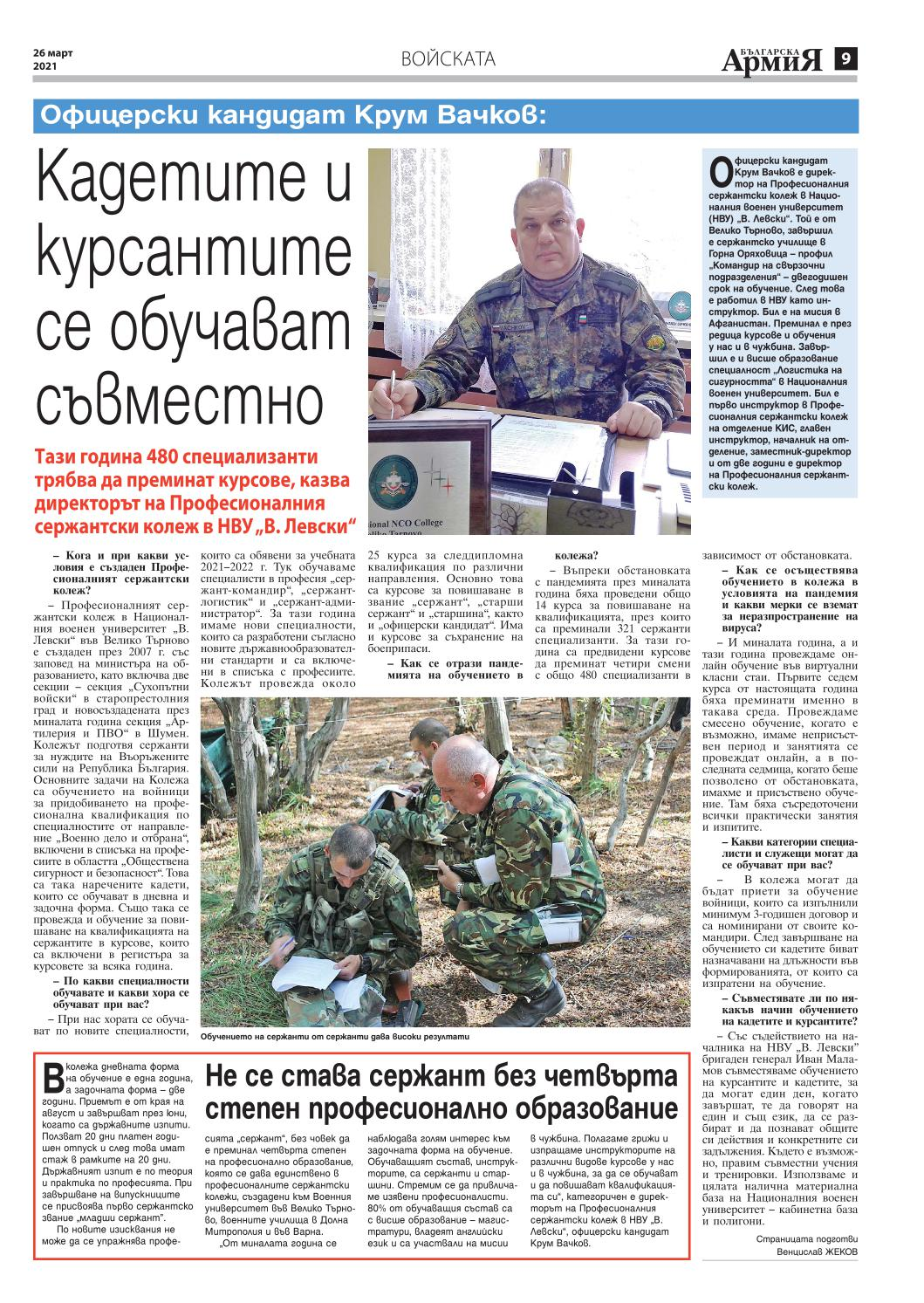 https://armymedia.bg/wp-content/uploads/2021/03/09.page1_-154.jpg