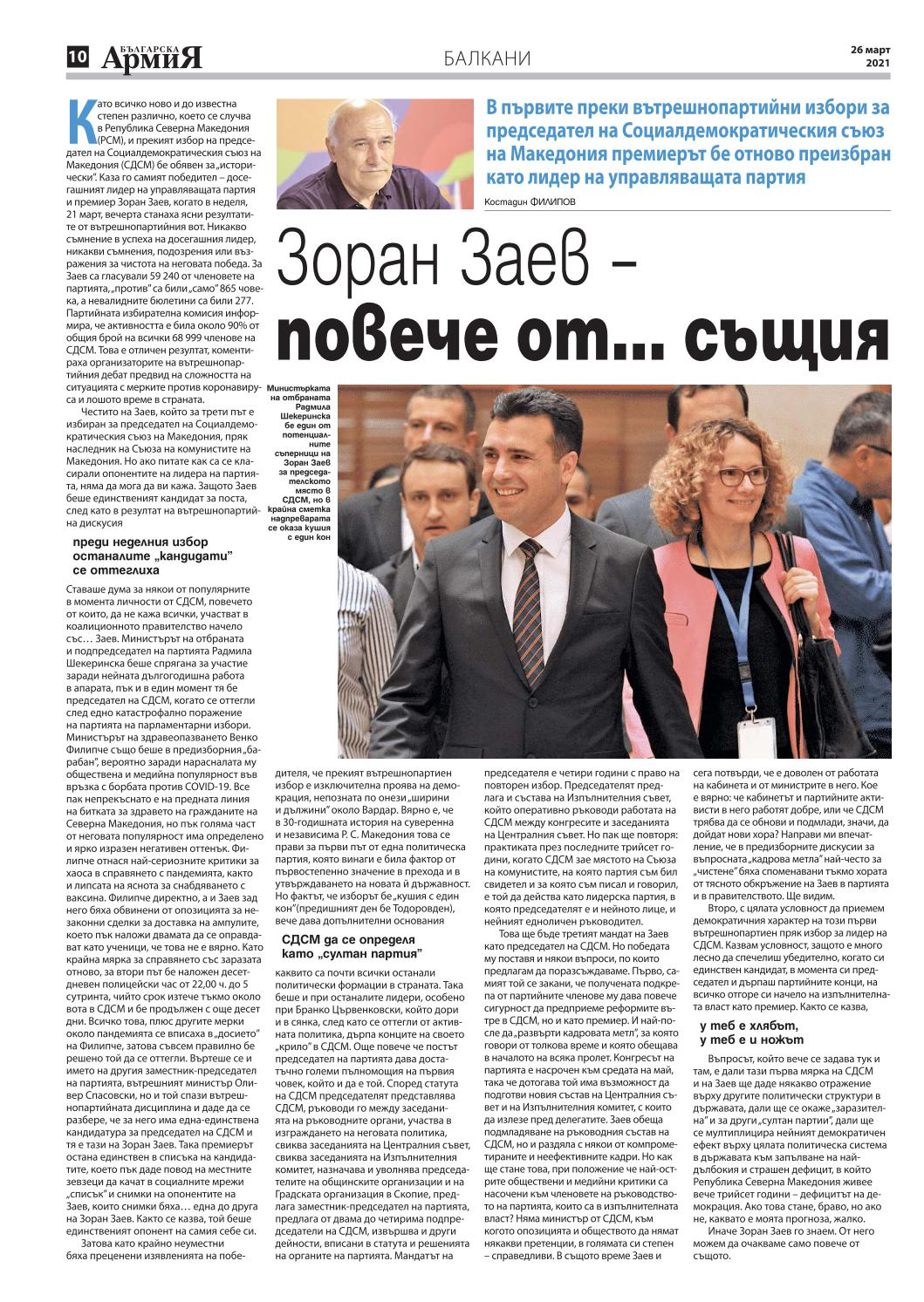 https://armymedia.bg/wp-content/uploads/2021/03/10.page1_-156.jpg