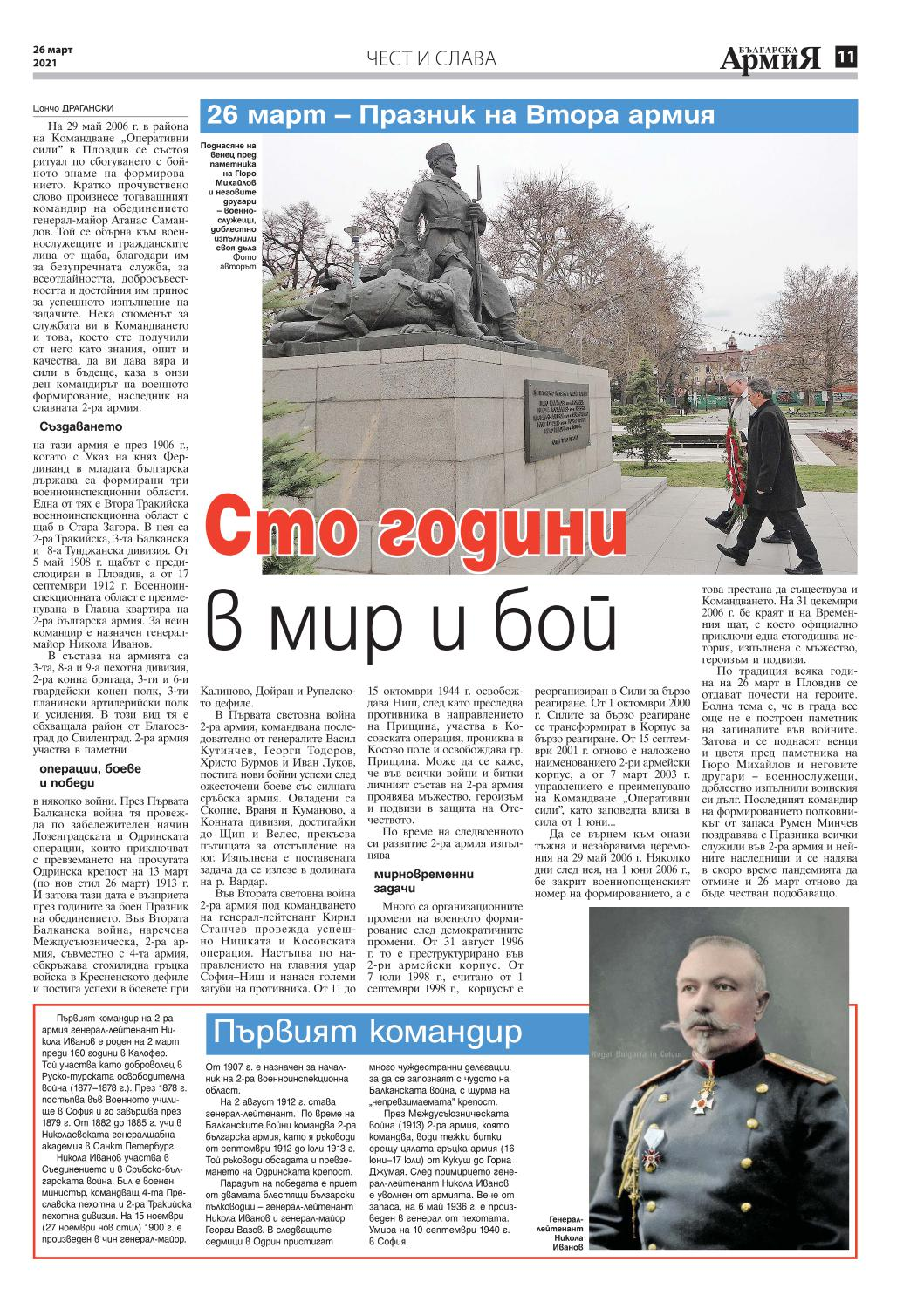 https://armymedia.bg/wp-content/uploads/2021/03/11.page1_-155.jpg
