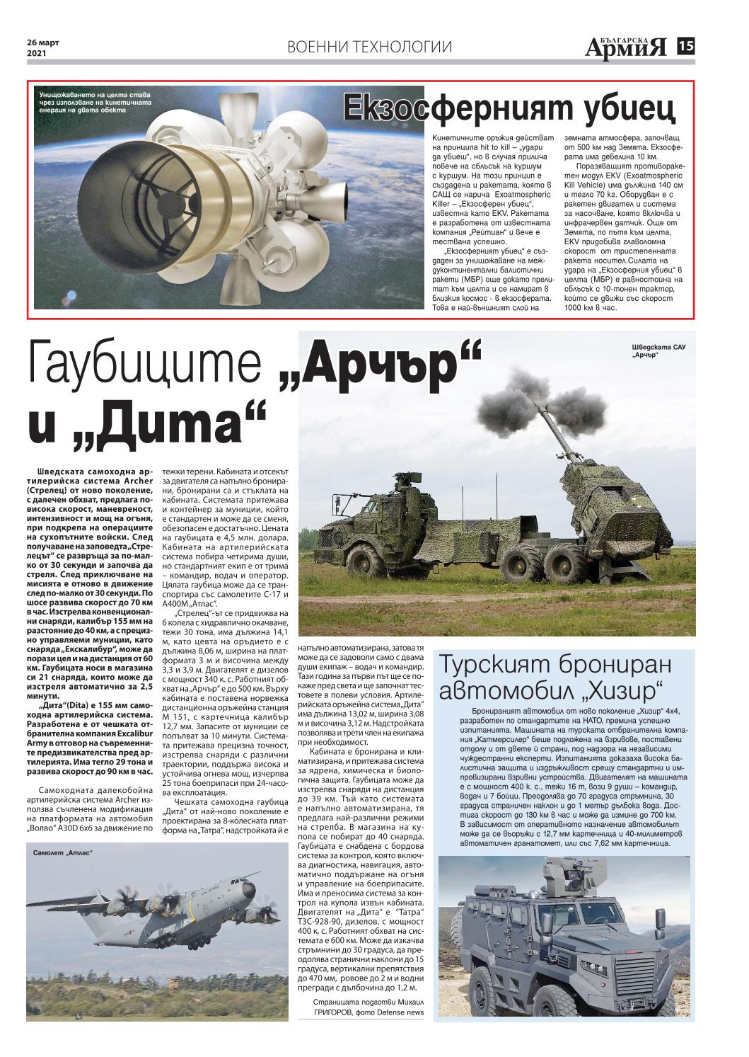 https://armymedia.bg/wp-content/uploads/2021/03/15.page1_-156.jpg