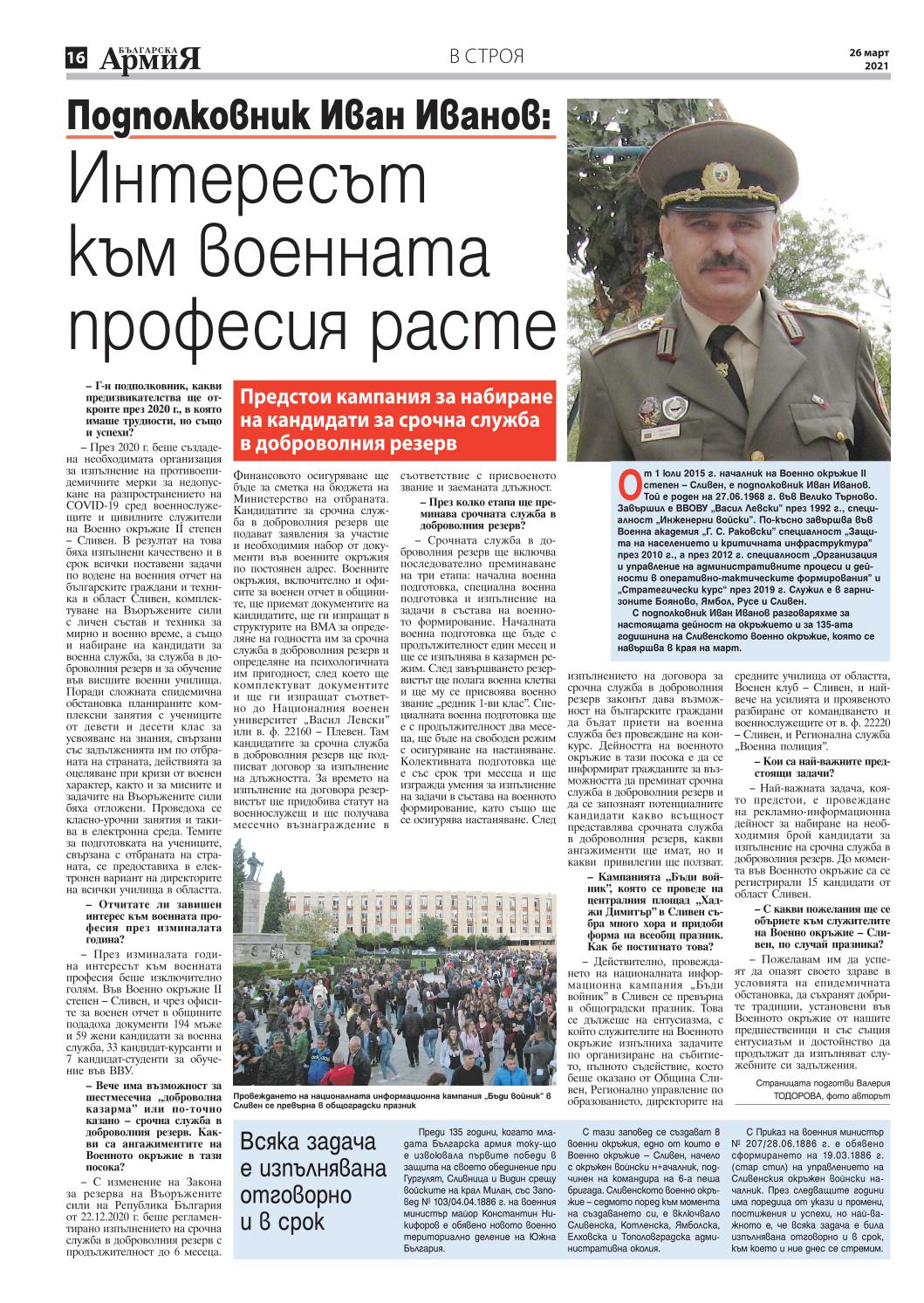 https://armymedia.bg/wp-content/uploads/2021/03/16.page1_-156.jpg