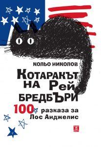 1_cover_K_Nikolov