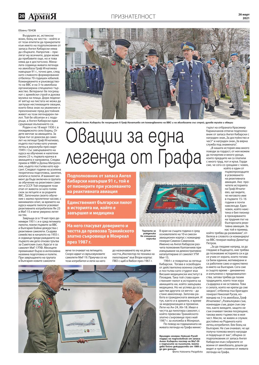 https://armymedia.bg/wp-content/uploads/2021/03/20.page1_-155.jpg