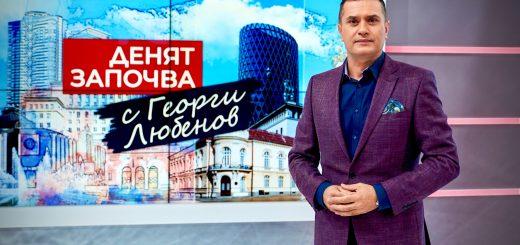 Georgi Lyubenov