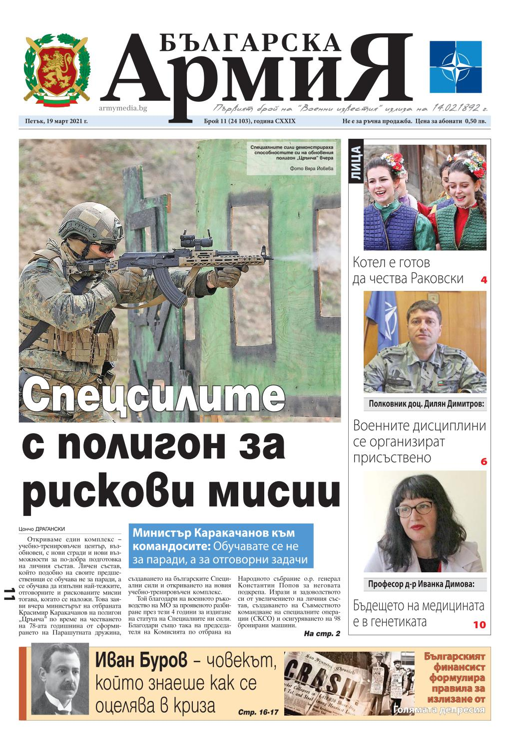 https://armymedia.bg/wp-content/uploads/2021/04/01.page1_-140.jpg