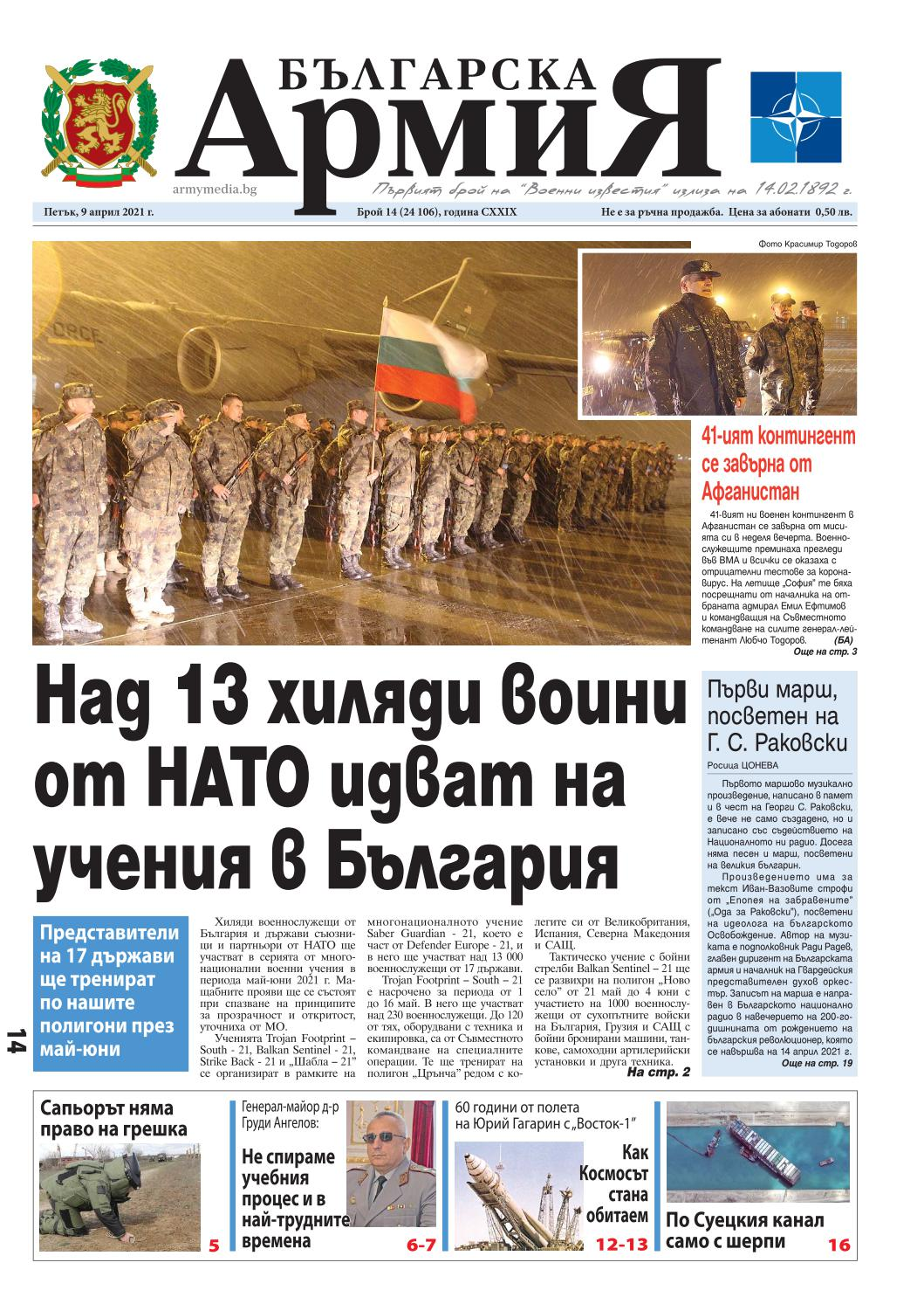 https://armymedia.bg/wp-content/uploads/2021/04/01.page1_.jpg