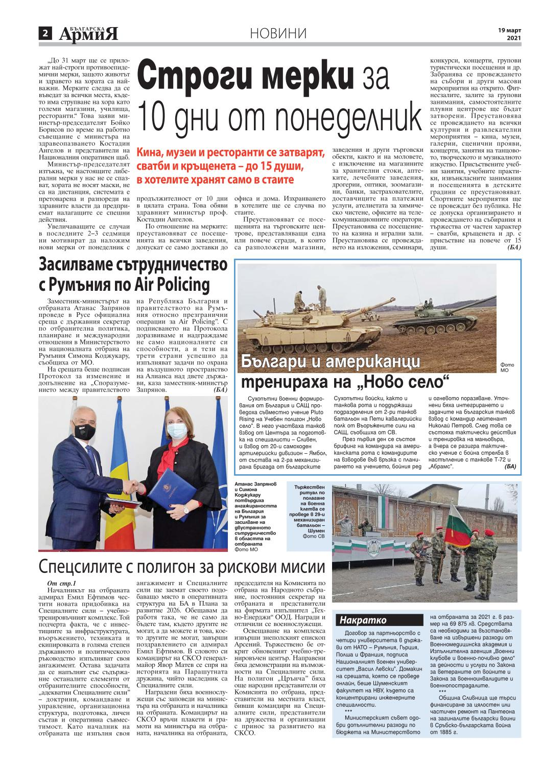 https://armymedia.bg/wp-content/uploads/2021/04/02.page1_-151.jpg